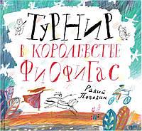 Детская книга Радий Погодин: Турнир в королевстве Фиофигас