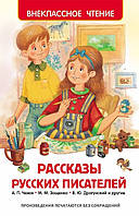 Детская книга Рассказы русских писателей