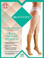 Гольфы компрессионные женские, с закрытым носком, 1 класс компрессии, 140 DEN Soloventex 111-2