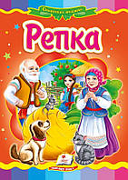 Детская книга Репка. Книжка-картонка