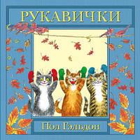 Детская книга Рукавички. Английская детская песенка