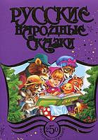 Детская книга Русские народные сказки