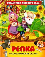Детская книга Русские народные сказки. Репка