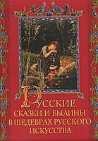 Детская книга Русские сказки и былины в шедеврах русского искусства