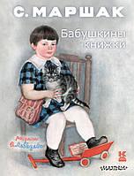 Детская книга Самуил Маршак: Бабушкины книжки