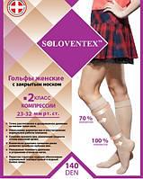 Гольфы компрессионные женские, с закрытым носком, 2 класс компрессии, 140 DEN Soloventex 121