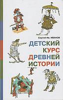 Детская книга Сергей Иванов: Детский курс древней истории