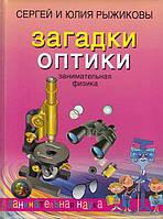 Детская книга Сергей Рыжиков, Юлия Рыжикова: Загадки оптики. Занимательная физика