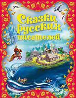 Детская книга Сказки русских писателей