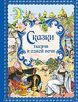 Детская книга Сказки тысячи и одной ночи. Золотые сказки