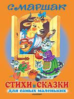 Детская книга Самуил Маршак: Стихи и сказки для самых маленьких