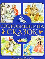 Детская книга Сокровищница сказок