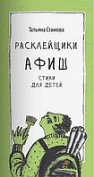Детская книга Стамова Т.: Расклейщики афиш