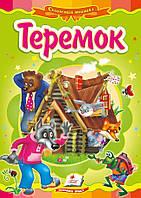 Детская книга Теремок. Книжка-картонка