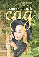 Детская книга Фрэнсис Бёрнетт: Таинственный сад
