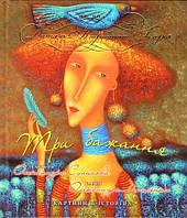 Детская книга Три бажання   картини Олександра Сулімова 158ad9c065f2f
