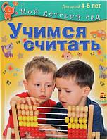 Детская книга Учимся считать. (Для детей 4-5 лет)