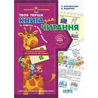 Детская книга Федієнко В., Журавльова А.: Твоя перша книга для читання та розвитку зв`язного мовлення