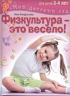 Детская книга Физкультура - это весело! Для детей 3-4 лет