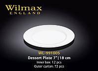 Тарелка десертная фарфор 18 см Wilmax WL-991005