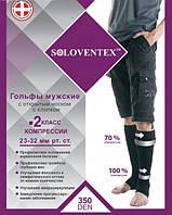 Гольфы компрессионные мужские, с открытым носком, 2 класс компрессии, 350 DEN Soloventex 220
