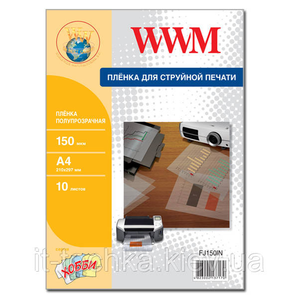 Пленка wwm полупрозрачная 150мкм, a4, 10л (fj150in)