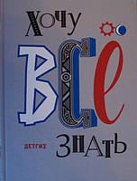 Детская книга Хочу всё знать! Старые и новые новости науки. 1957-2014