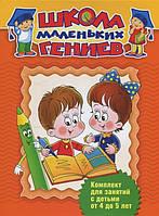 Детская книга Школа маленьких гениев. Для детей 4-5 лет (комплект из 7 книг)