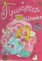 Детская книга Элеонора Барзотти: Принцесса Малинка