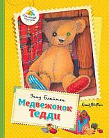 Детская книга Энид Блайтон: Медвежонок Тедди