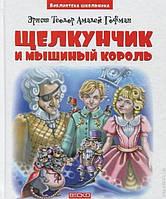Детская книга Эрнст Гофман: Щелкунчик и мышиный король