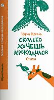 Детская книга Юрий Коваль: Сколько хочешь крокодилов