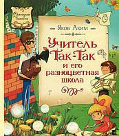 Детская книга Яков Аким: Учитель Так-Так и его разноцветная школа