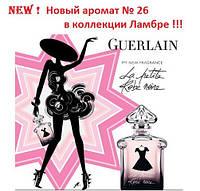 Lambre №26 - La Petite Robe Noire Guerlain духи женские 20мл