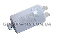 Пусковой конденсатор для стиральной машины 14uF 450V