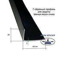 Г-образный профиль для защиты транца лодки снизу - универсальный уголок пвх