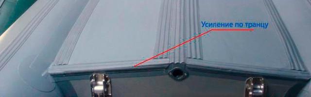 посилення транцем - транец на пвх - аксесуари для тюнінгу надувних човнів