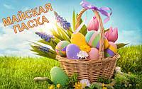 График работы на Пасху и Майские праздники!!!