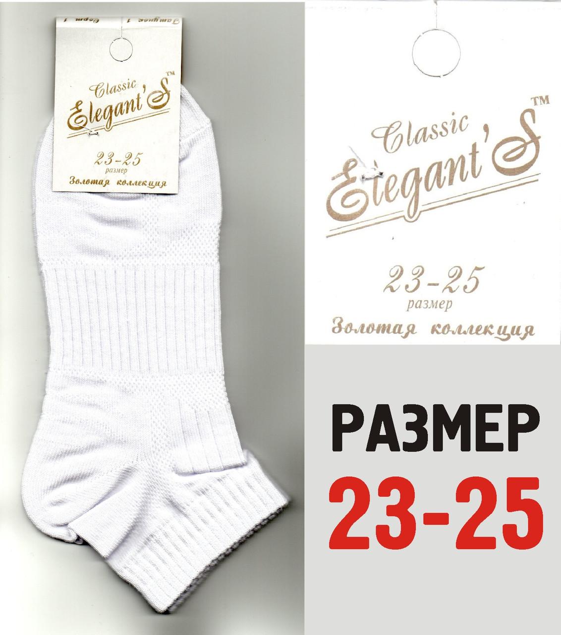 Носки женские с сеткой Elegant Украина белые 23-25 размер НЖЛ-0354