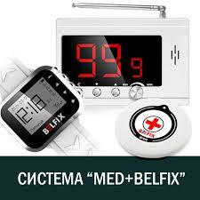 Беспроводные системы вызова медперсонала