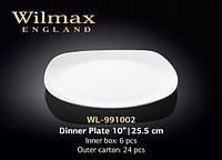 Тарелка обеденная фарфор 25,5 см Wilmax