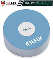 Кнопка вызова медицинского персонала BELFIX-B17BW