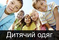 Одяг від Саншоп для діток