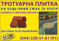 Формирование цены на тротуарную плитку ФЭМ