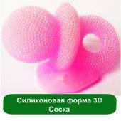 Силиконовая форма 3D Соска
