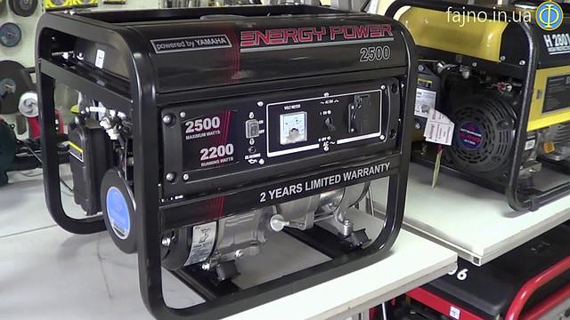 Energy Power 2500 Генератор  фото 1