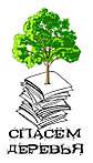 К акции PAP-FOR «Спаси дерево» присоединилась компания SFT Group