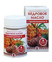 Кедровое масло с провитамином А - для улучшения жирового обмена и профилактики атеросклероза