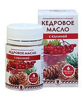 Кедровое масло с калиной (витамином Е) - для коррекции липидного обмена и атеросклероза