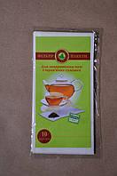 Универсальные фильтр пакеты для заваривания чая и трав